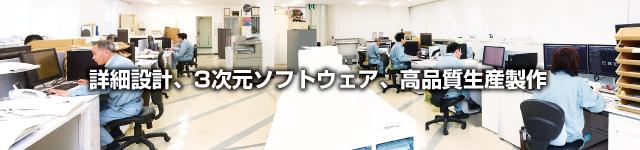 詳細設計、3次元ソフトウェア、高品質生産製作
